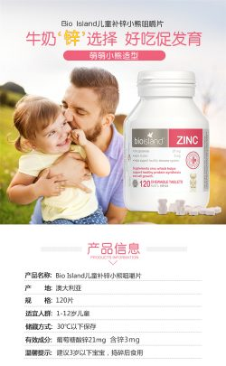 Bio island 婴幼儿宝宝补锌小熊咀嚼片 120粒 – Jerome Health and Beauty Deals