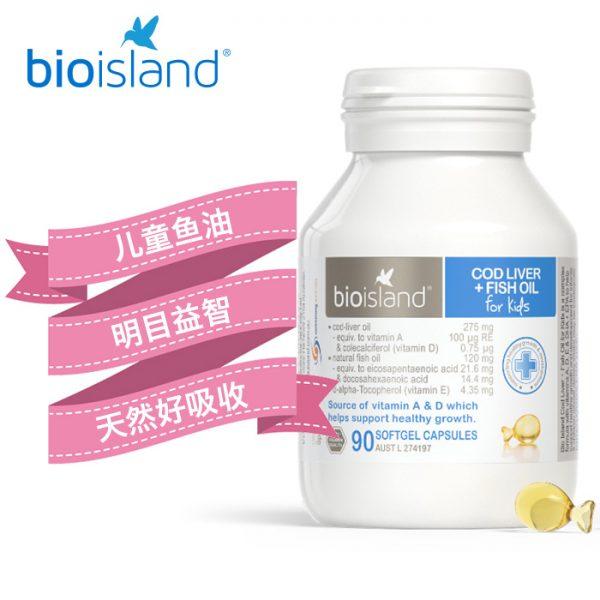 Bio island 婴幼儿童鳕鱼肝+鱼油 90粒 – Meizhuang 保健,美妆和个人护理商品