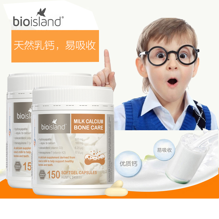 Bio island 乳钙骨护理软胶囊 150粒 – Yunnan 保健,美妆和个人护理商品