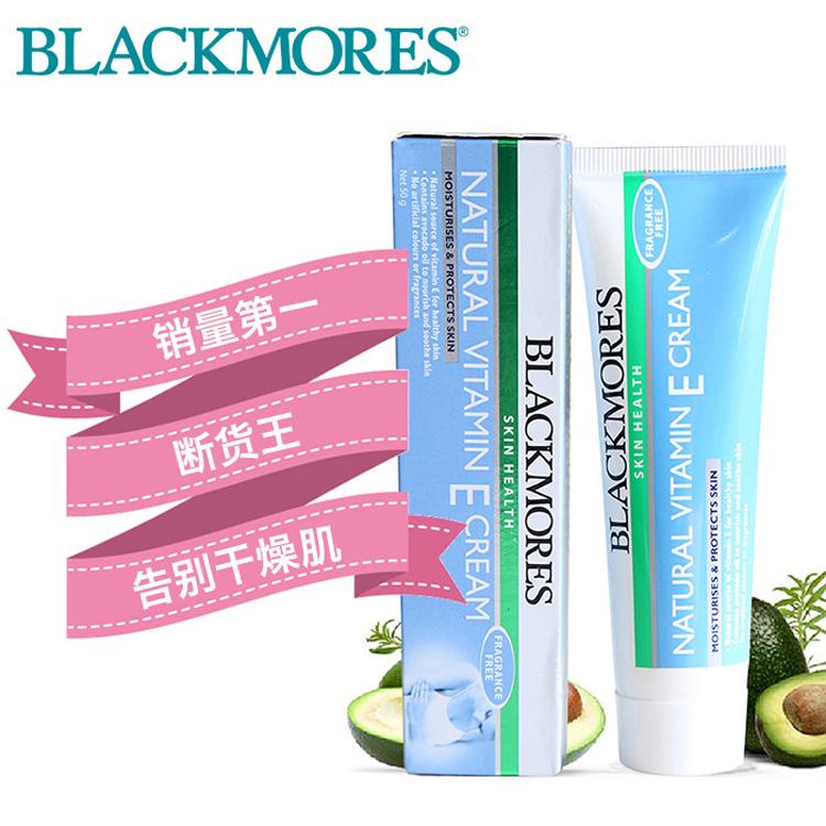 Blackmores 天然维E护肤霜50g 范冰冰御用面霜 – Yunnan 保健,美妆和个人护理商品