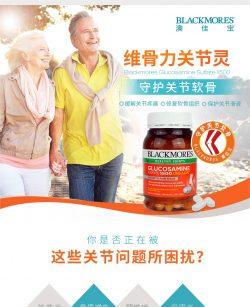 Blackmores 氨糖维骨力1500mg 180片 – Hubei 保健,美妆和个人护理商品