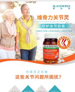 Blackmores 氨糖维骨力1500mg 180片 – Jerome Health and Beauty Deals