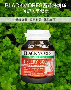 Blackmores 西芹籽缓解痛风关节疼痛 50粒 – Shaanxi 保健,美妆和个人护理商品