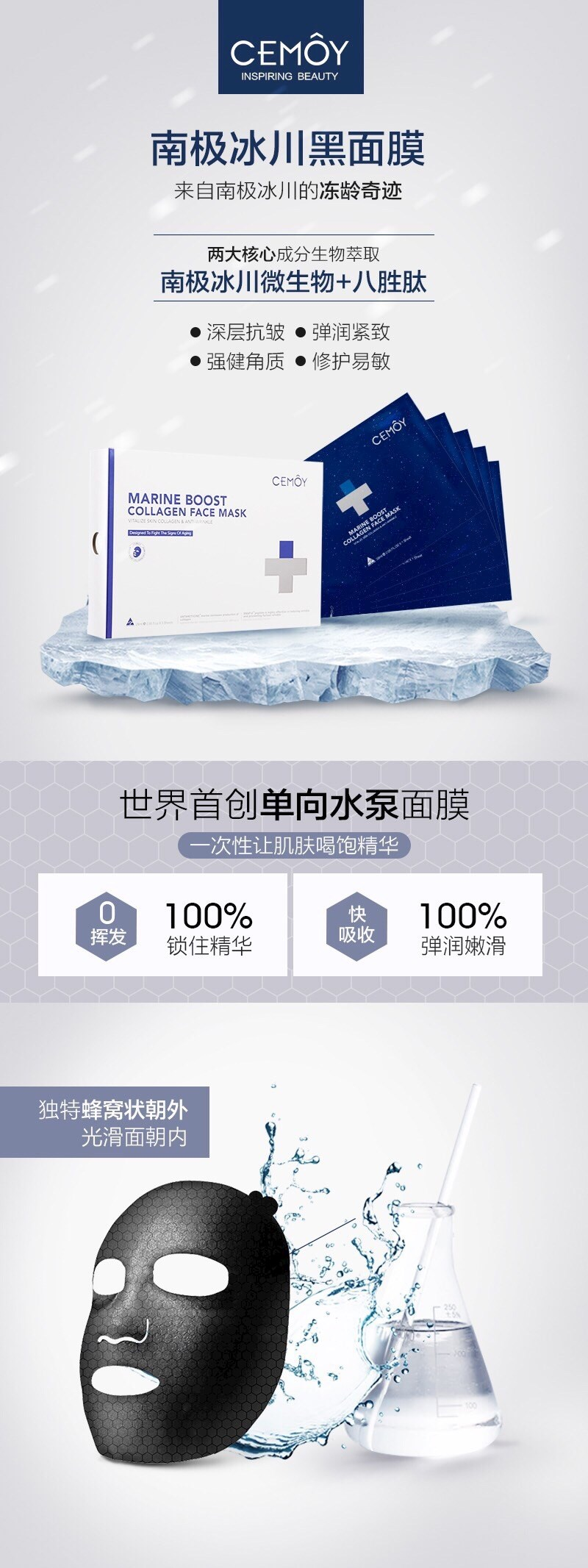 Cemoy 安瓶 南极冰川黑面膜 淡细纹紧致皮肤 5片装 – Yunnan 保健,美妆和个人护理商品