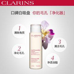 Clarins 娇韵诗 白吸盘 均衡柔肤洁颜乳200ml 清除污垢卸妆 – Henan 保健,美妆和个人护理商品