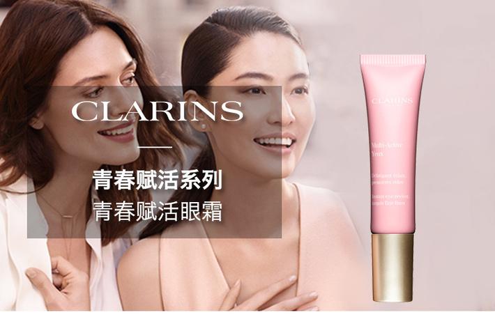 Clarins 娇韵诗 青春赋活眼霜 15ml – Henan 保健,美妆和个人护理商品