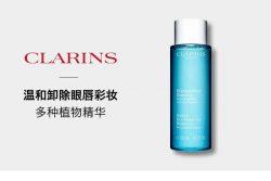 Clarins 娇韵诗 轻柔眼部卸妆水 125ml – Liaoning 保健,美妆和个人护理商品