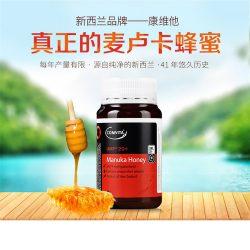 Comvita 康维他UMF20+麦卢卡蜂蜜 250g – Guangdong Health & Beauty