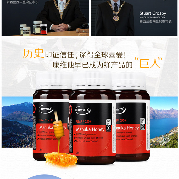 Comvita 康维他UMF20+麦卢卡蜂蜜 250g – Shanghai Health & Beauty