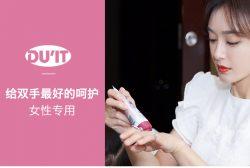 DUIT女士胜肽手膜75g – Guangxi Healthy 保健,美妆和个人护理商品