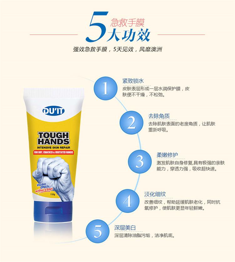 DU'IT澳洲急救手部磨砂膏150g – Zhejiang Healthy 保健,美妆和个人护理商品