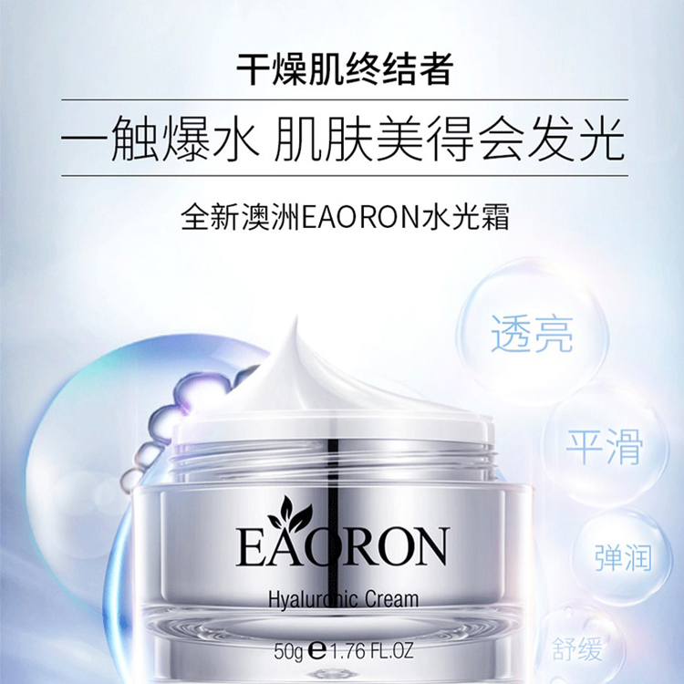 Eaoron 水光针水光系列 水光霜 50g – Shanghai Health & Beauty