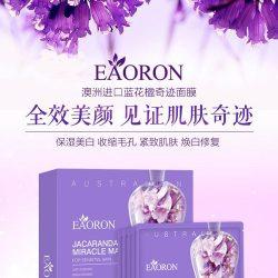 Eaoron 水光针 蓝花楹补水美白滋润面膜 5片装 – Hangzhou 保健,美妆和个人护理商品
