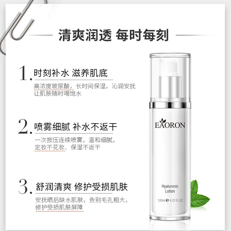 Eaoron水光针 水光系列 水光乳120ml – Jerome Health and Beauty Deals