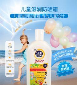 Ego 宝宝儿童防晒乳50+户外海边防水防紫外线250ml – Beijing Health & Beauty
