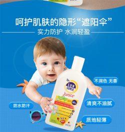 Ego 宝宝儿童防晒乳50+户外海边防水防紫外线250ml – Shandong 保健,美妆和个人护理商品