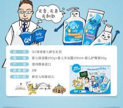 Ego QV婴幼儿洗护三件套装礼盒 – China Health & Beauty