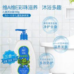 Ego QV儿童3合1 洗护洁面洗发沐浴液350g – Chongqing 保健,美妆和个人护理商品
