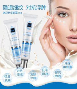 Ego QV 补水紧致提拉眼霜保湿眼霜 淡化细纹抗皱滋润女15g – Taiwan Health & Beauty