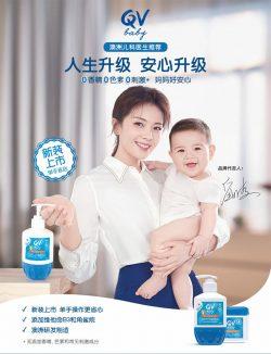 Ego QV婴儿角鲨烷滋润保湿霜250g – Anhui 保健,美妆和个人护理商品