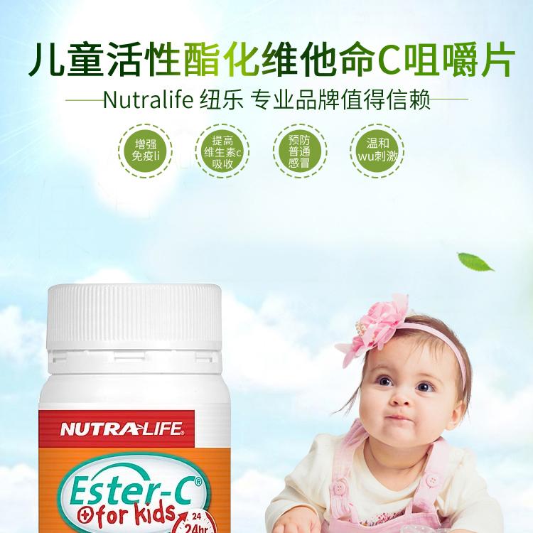 纽乐儿童ESTER-C酯化型维生素C 咀嚼片60片咀嚼片 – Hubei 保健,美妆和个人护理商品