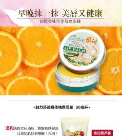 格兰玛弗兰 清幽莉莉护唇膏 20g 柑橘味 – Guizhou Healthy 保健,美妆和个人护理商品