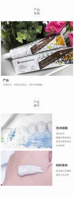 Goodcombo 蜂胶牙膏 120g – Hong Kong Health & Beauty