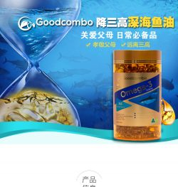 Goodcombo 深海鱼油胶囊 1000毫克 365粒 – Jiangsu Healthy 保健,美妆和个人护理商品