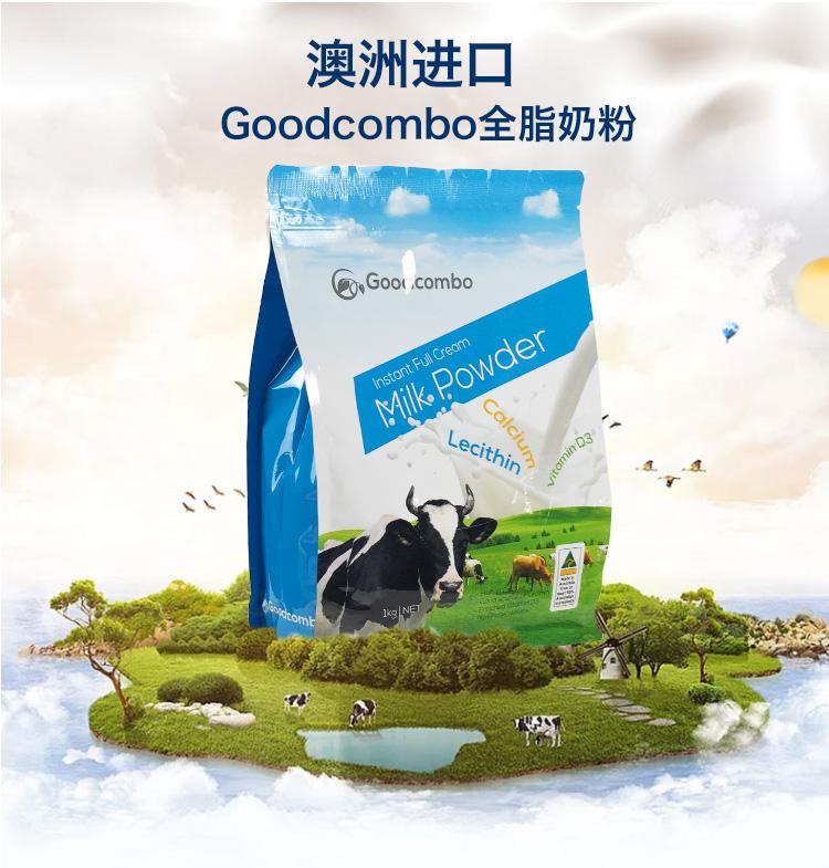 Goodcombo 全脂奶粉1KG – Shanghai Health & Beauty