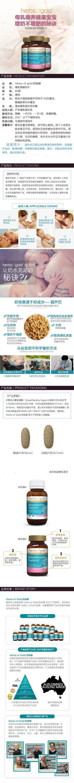 Herbs of Gold 和丽康催奶片下奶片 哺乳期天然草本 60粒 – Hebei 保健,美妆和个人护理商品
