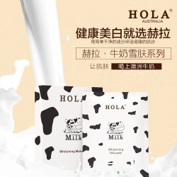 HOLA 赫拉 牛奶雪肤密集焕白面贴膜 5片装 – Heilongjiang 保健,美妆和个人护理商品