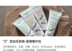Jack N'Jill 杰克儿童成人可用有机牙膏 蜂胶树脂味 – China Health & Beauty