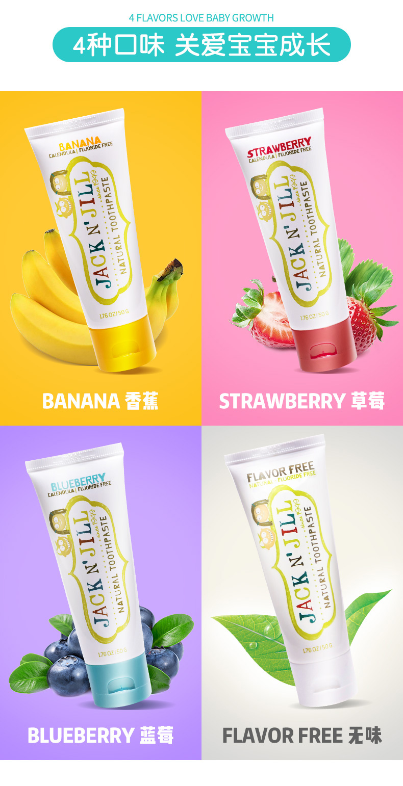 Jack n'jill 杰克儿童有机可吃牙膏 香蕉味 – Hebei 保健,美妆和个人护理商品