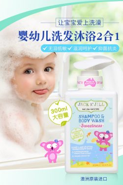Jack N'Jill 儿童洗发沐浴二合一 椰子油 考拉 300ml – Shanghai Health & Beauty