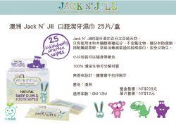 Jack N'Jill 杰克婴儿牙龈牙齿清洁纯棉湿巾洁牙布 25片 – Shanxi 保健,美妆和个人护理商品