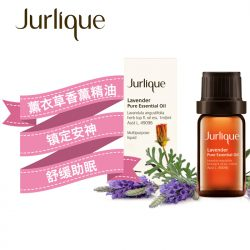 Jurlique 茱莉蔻 LAVENDER ESSENTIAL OIL薰衣草香薰单方精油 – Anhui 保健,美妆和个人护理商品