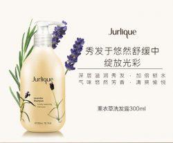 Jurlique 茱莉蔻 薰衣草洗发水 300ml – Hubei 保健,美妆和个人护理商品