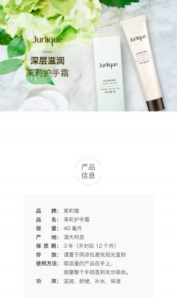 Jurlique 茱莉蔻 滋润护手霜茉莉味 40ml – Tony Health & Beauty