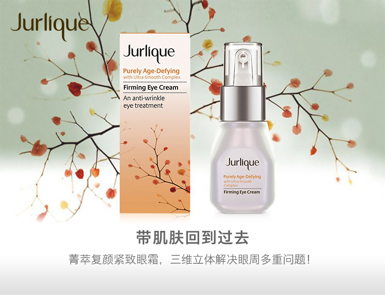 Jurlique 茱莉蔻 菁萃复颜紧致眼霜15ml – Yunnan 保健,美妆和个人护理商品