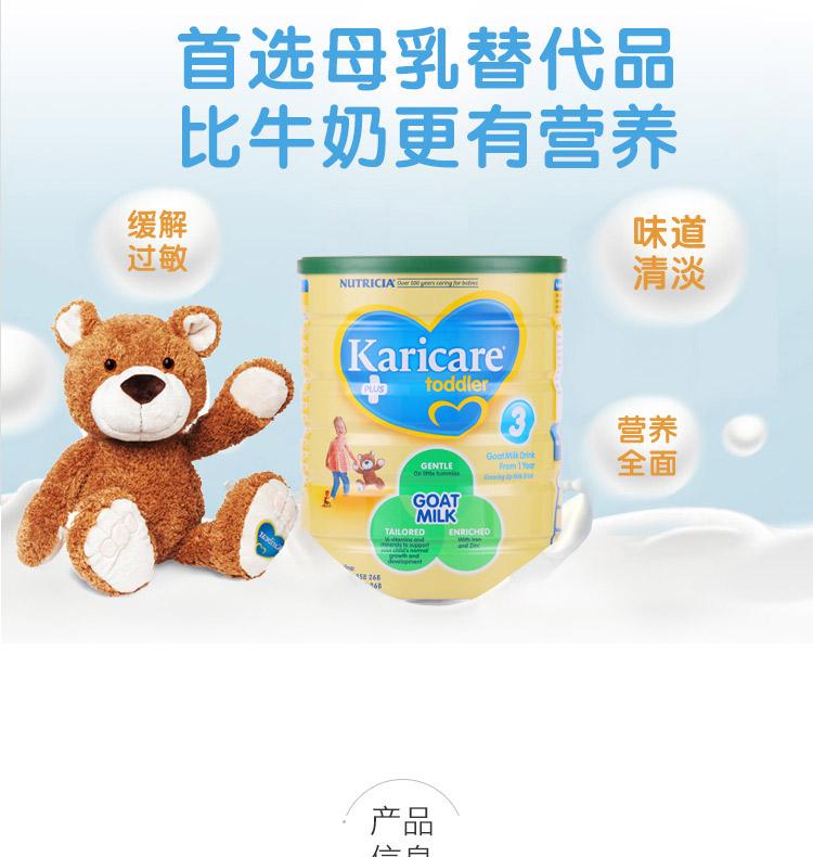 Karicare 可瑞康婴儿配方羊奶粉 3段(1至3岁) – China Health & Beauty