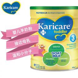 Karicare 可瑞康婴儿配方羊奶粉 3段(1至3岁) – Chongqing 保健,美妆和个人护理商品