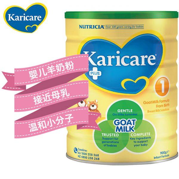 Karicare 可瑞康婴儿配方羊奶粉 1段(0-6个月) – Hubei 保健,美妆和个人护理商品