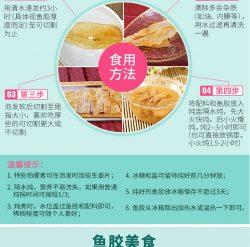 新西兰野生鳕鱼花胶30片/公斤 (原价$930/KG) – Anhui 保健,美妆和个人护理商品