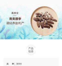 南美腰参 (原价$750/KG) – Aodaliya 保健,美妆和个人护理商品