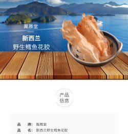 新西兰野生鳕鱼花胶30片/公斤 (原价$930/KG) – Hebei 保健,美妆和个人护理商品