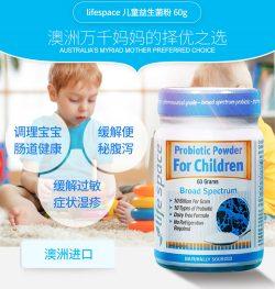 Life Space 儿童益生菌粉 适合3-12岁儿童 60克 – Chongqing 保健,美妆和个人护理商品
