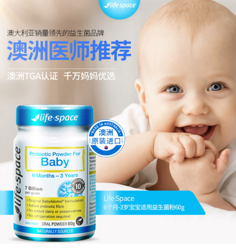Life Space 婴儿益生菌粉 6个月-3岁 调节肠胃增强免疫力 60g – Tom Health & Beauty