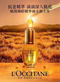 L'OCCITANE 欧舒丹 蜡菊赋活金萃油(30ml) – Anhui 保健,美妆和个人护理商品