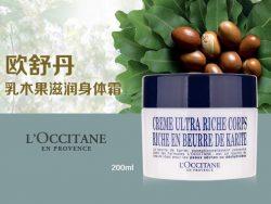 L'OCCITANE 欧舒丹 乳木果油极丰盈身体润肤乳霜200ml – Aodaliya 保健,美妆和个人护理商品