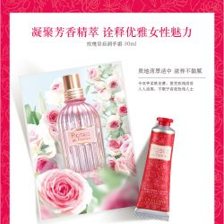 L'OCCITANE 欧舒丹 玫瑰皇后润手霜75ML – China Health & Beauty